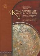 Древние сокровища казахского Алтая