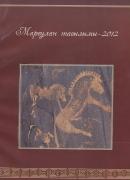 Маргулановские чтения - 2012
