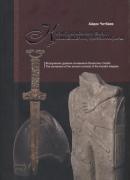 Вооружение древних кочевников казахских степей