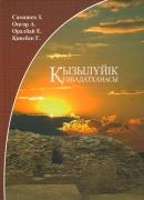 Храм-святилище - Кызылуийк