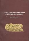 Саки и савроматы Казахских степей: контакт культур